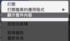 """選右鍵的""""顯示套件內容"""" 才能看到細部的資料。"""