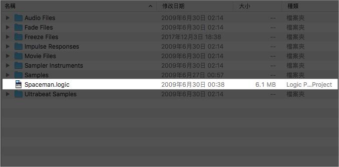 在 Logic Pro 9 的專案檔案副檔名為 (.logic) 、Logic Pro 7 之前的檔案則是 (.los ) 格式。