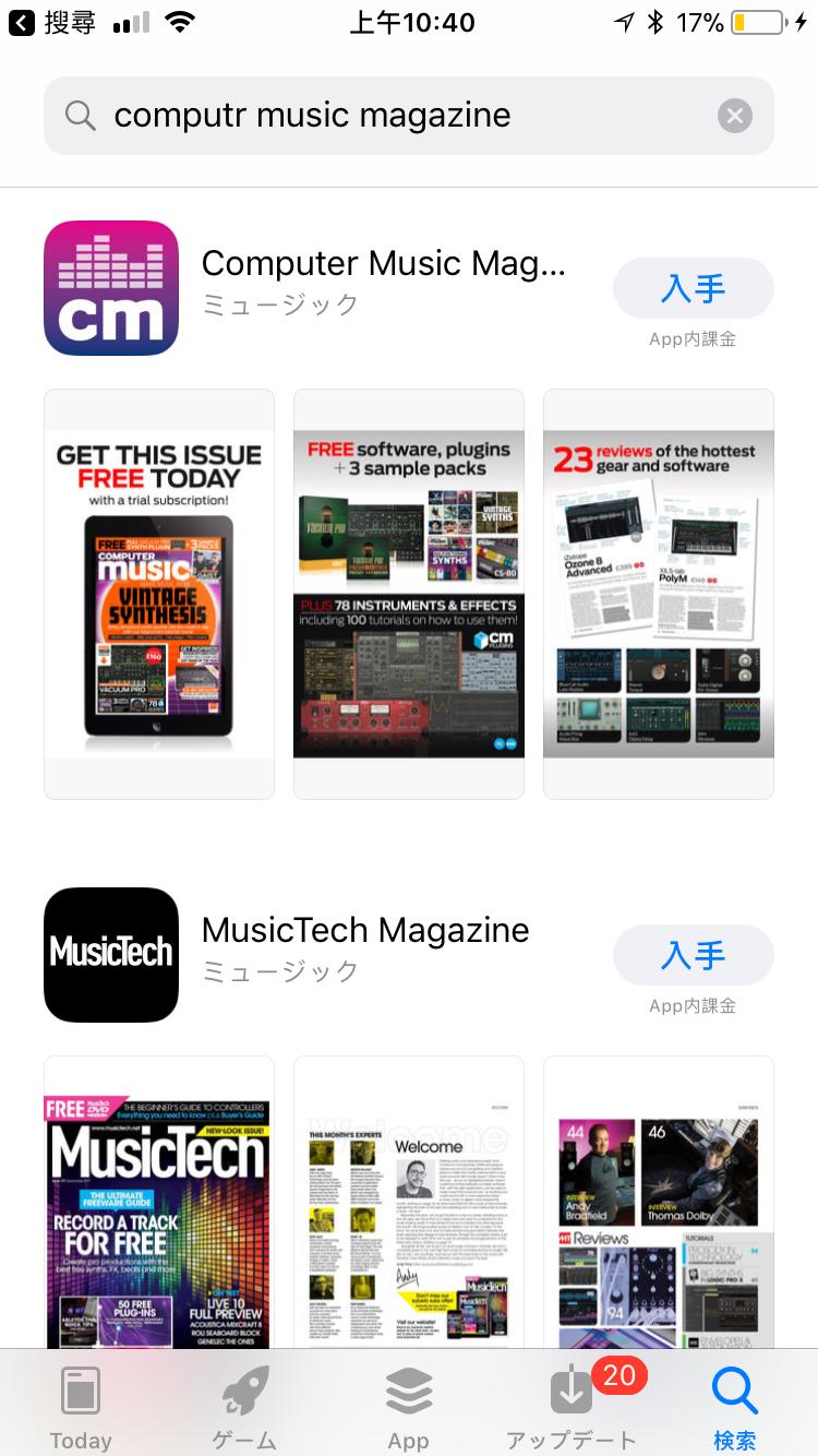 使用手機在 App Store 搜尋 Computer Music Magazine