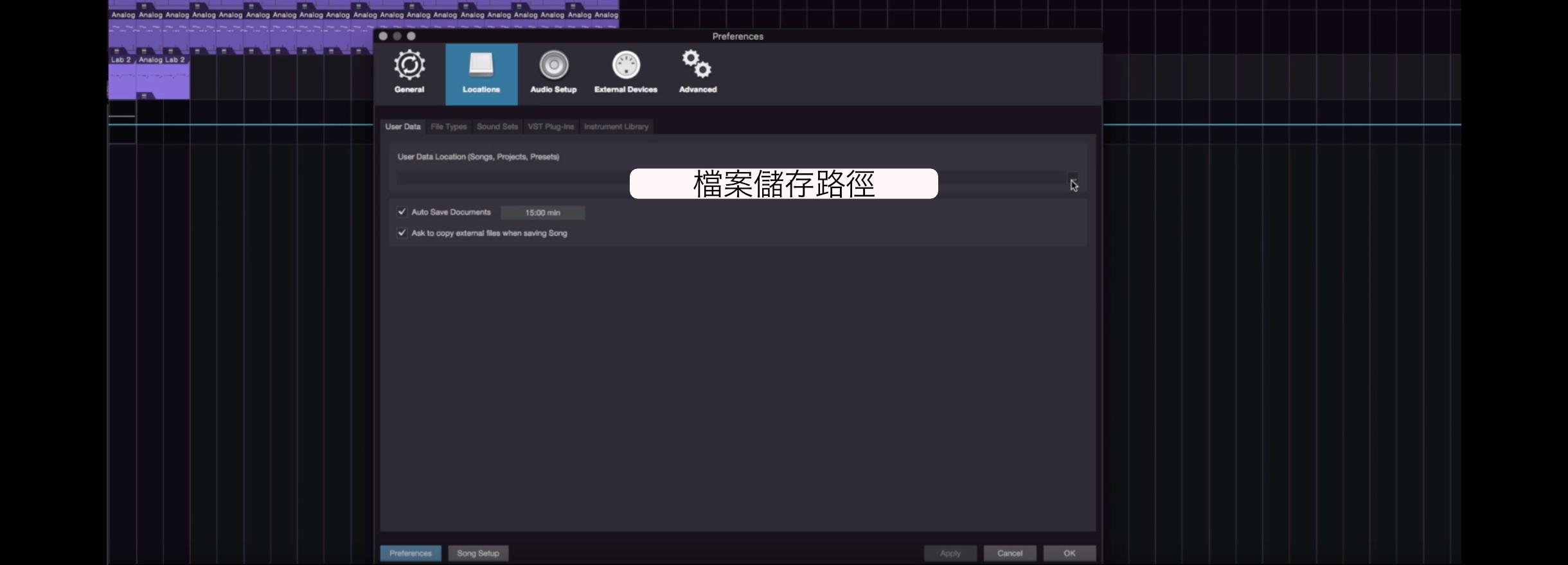 在一開始使用 Studio One 時,你可以需要設定一下你想要儲存 Studio One 檔案的位置,以及一些基本的設定;關於這些相關設定,你都可以在 Preference 中找到。