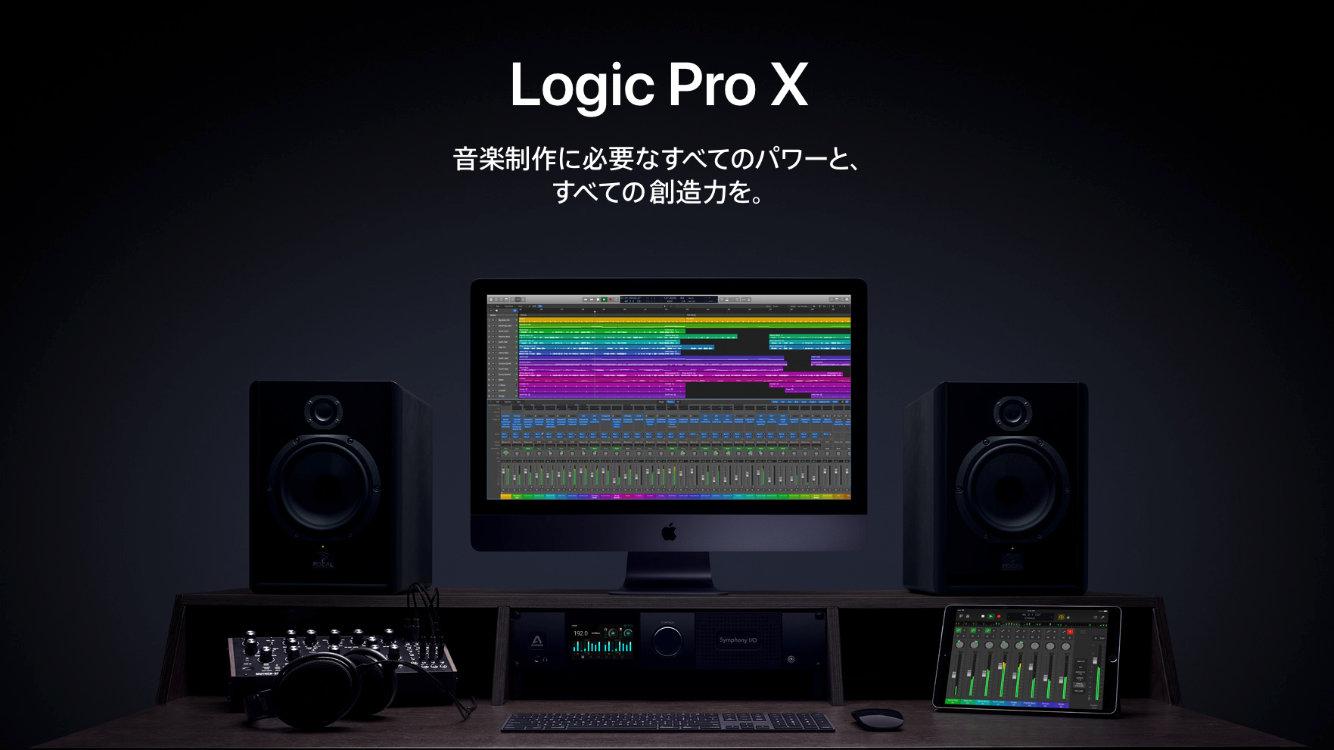 Logic Pro 可以說是所有 Mac 音樂人都會收藏一套 DAW 軟體。