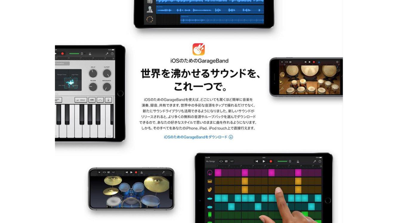 就算沒有電腦,你也可以從 iPhone & iPad 上開始玩音樂