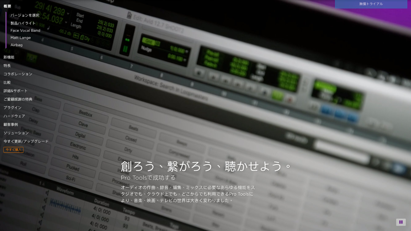 最新的 Pro Tools 12 截至目前為止依舊是是多數專業錄音室愛用的 DAW 軟體