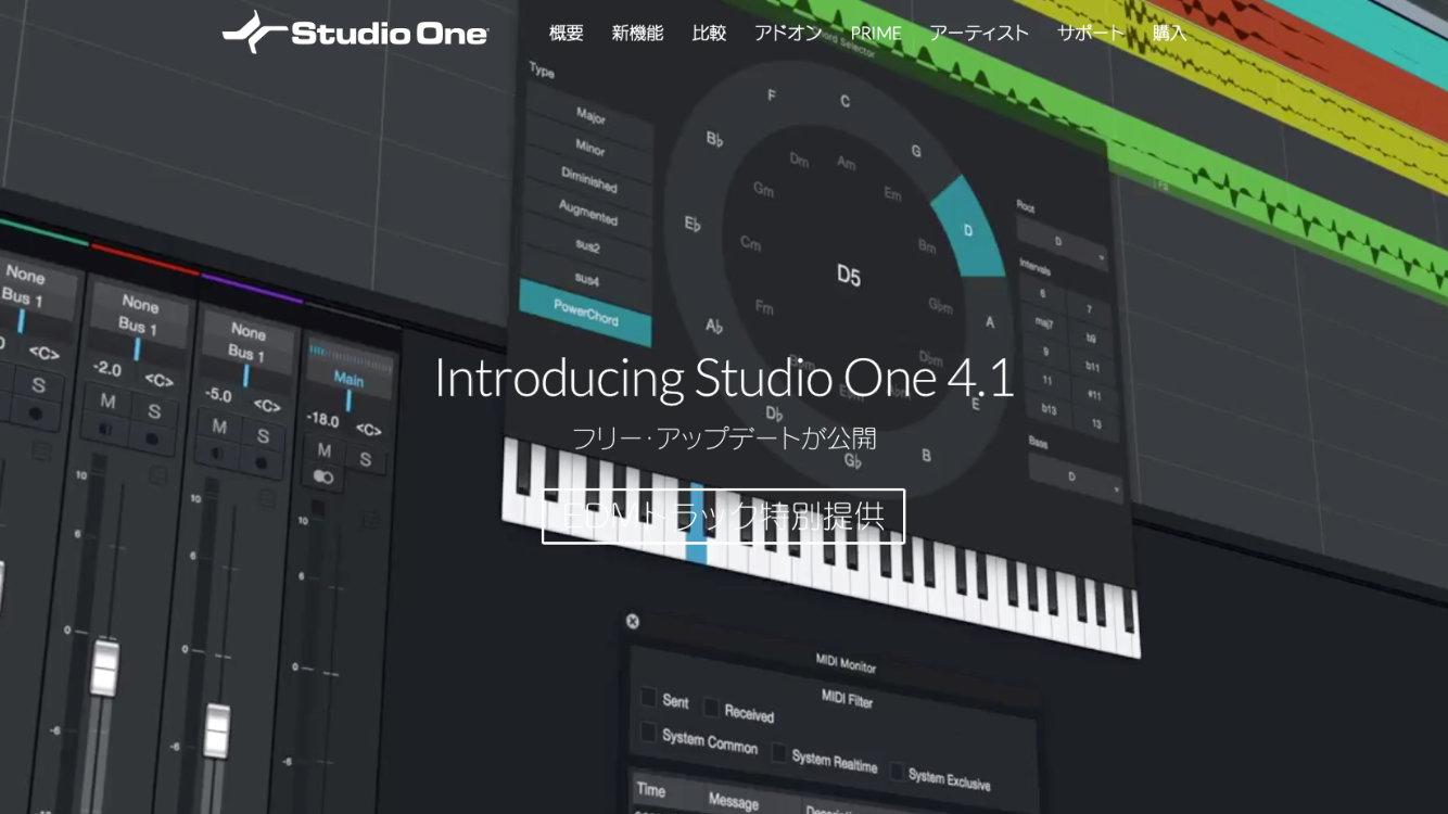 Studio One 可以說是 Cubase 的進化版,改進了所有舊有的 Cubase 增加了更多各方 DAW 軟體的功能優勢。