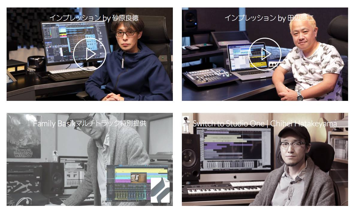 Studio One 只給你最方便的!異軍突起;導致許多日本的音樂職人也都從其他 DAW 跳槽到 Studio One 的陣營來。