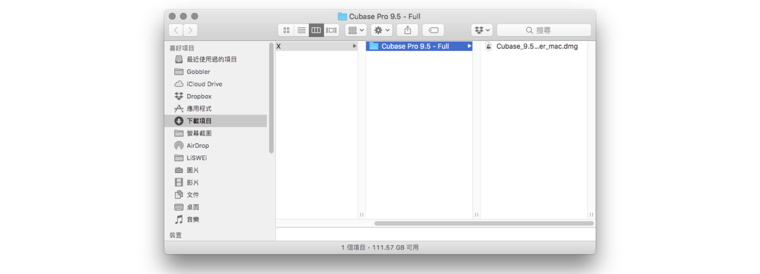 完成下載之後,你才真正要開始安裝 Cubase (9.5 下載時的檔案大小高達 12Gb)