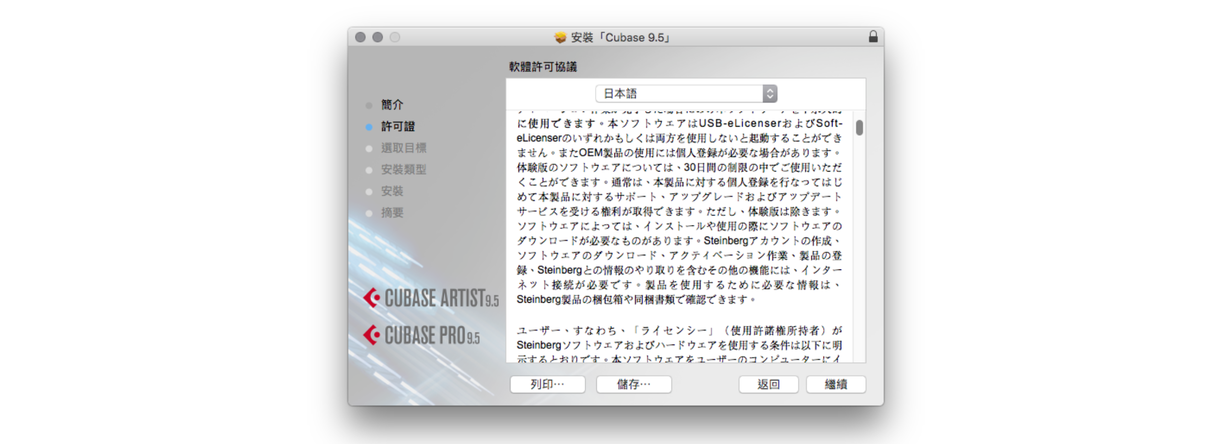 不管你用的是 Cubase Artist 還是 Pro 版本,安裝檔案是一樣的,只是 Artist 的版本會有一些功能上的閹割。