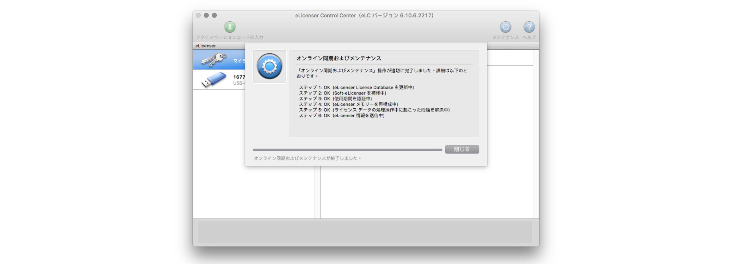 安裝完軟體後記得插上你的 eLicenser 進行認證。