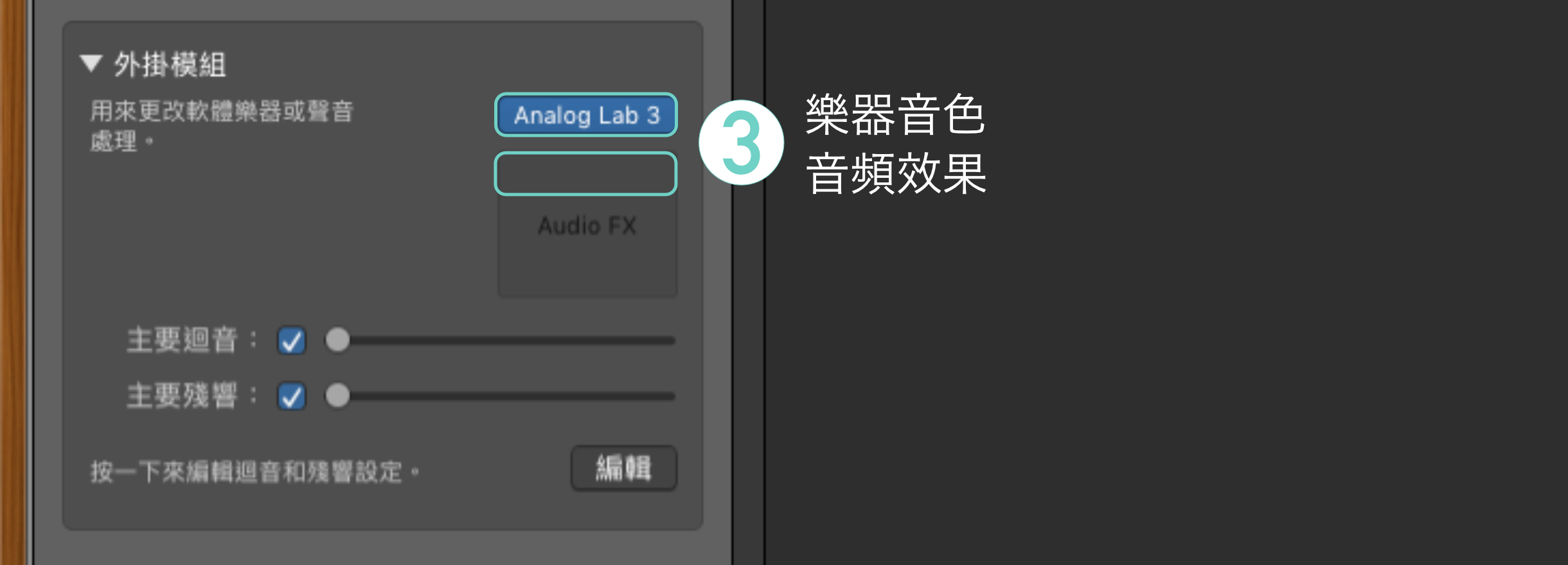 點選 ▶︎外掛模組 後會看見展開的 軟體樂器(上)與 音頻效果 (下)的插槽;點擊插槽後即可掛載需要的插件。