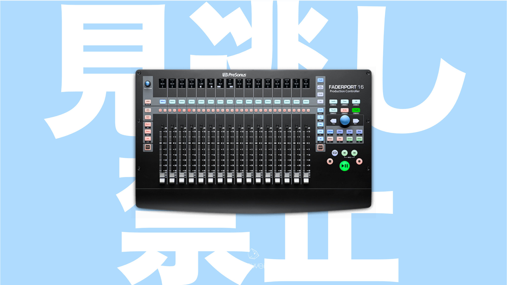 PreSonus FadePort 在控制器這部分算是做的比較有聲有色的產品之一