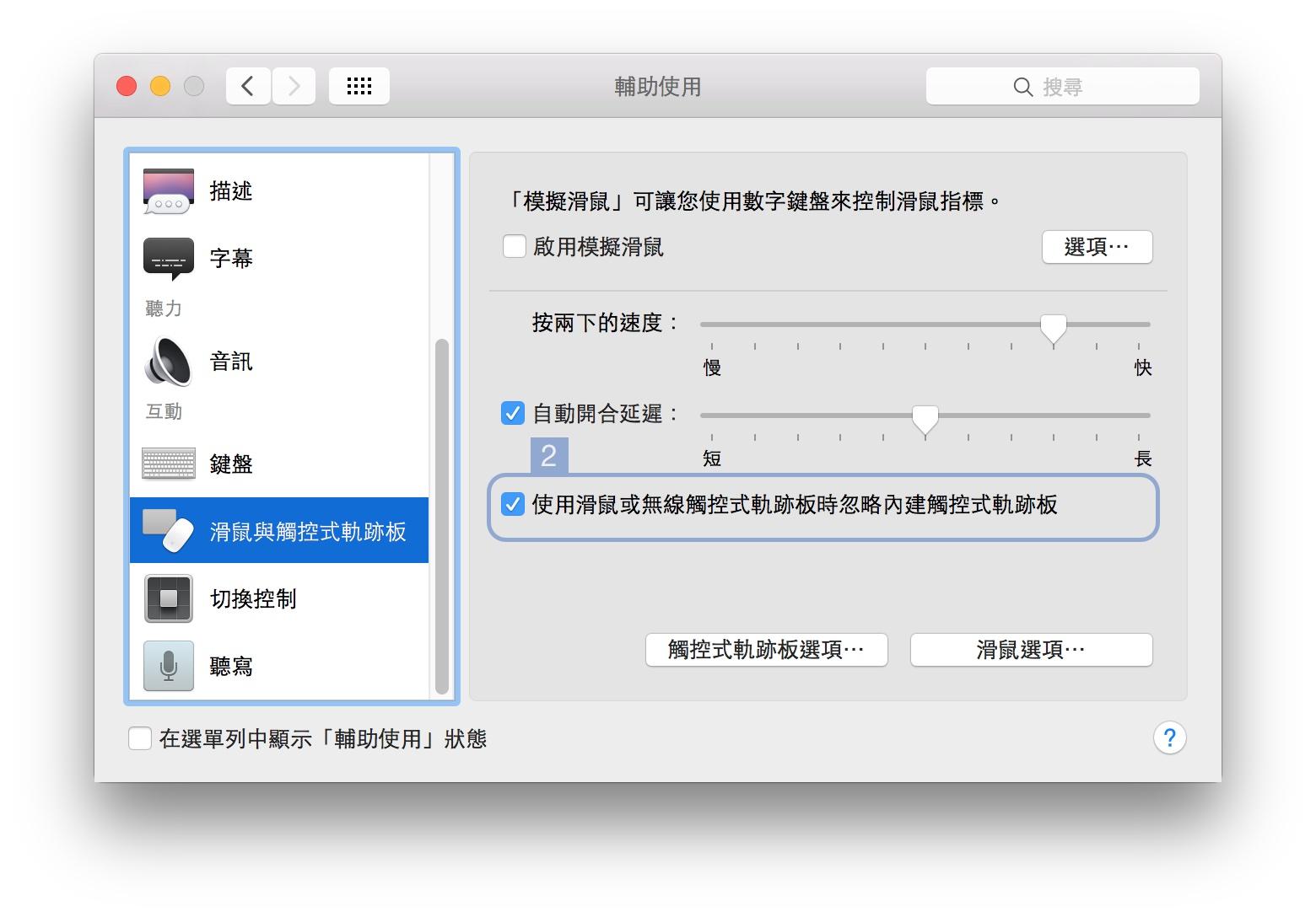 mac-setup2