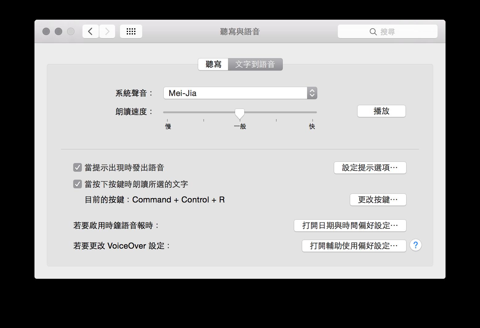 Mac OS 作業系統的朗讀功能