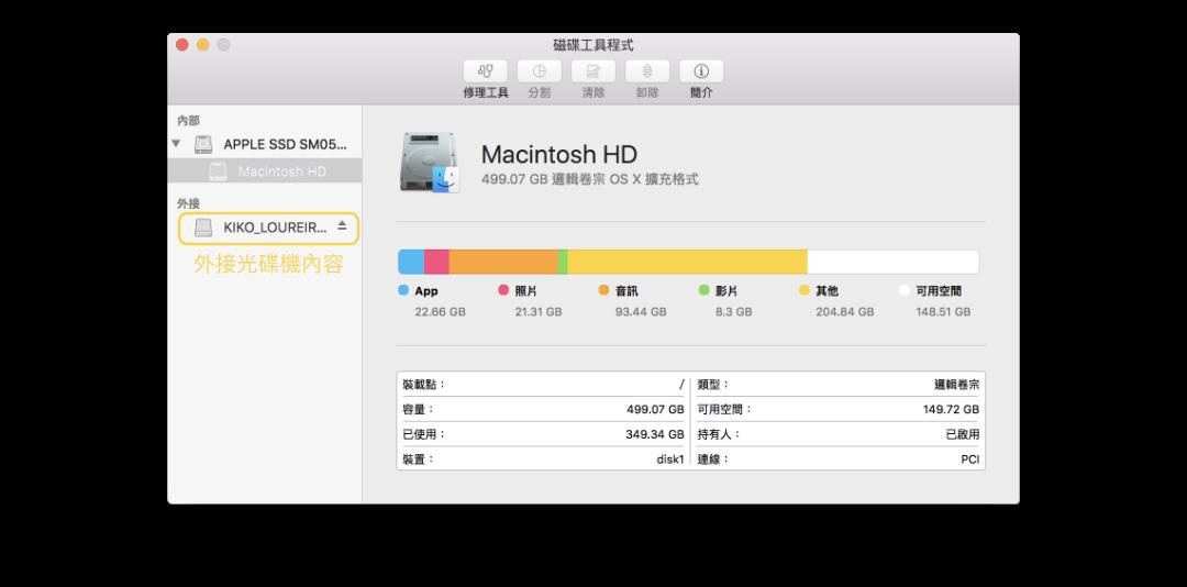 當你把光碟放入 Mac 連接的光碟機並打開 [磁碟工具程式]時,就可以在側邊欄中看到你所放入的光碟名稱。