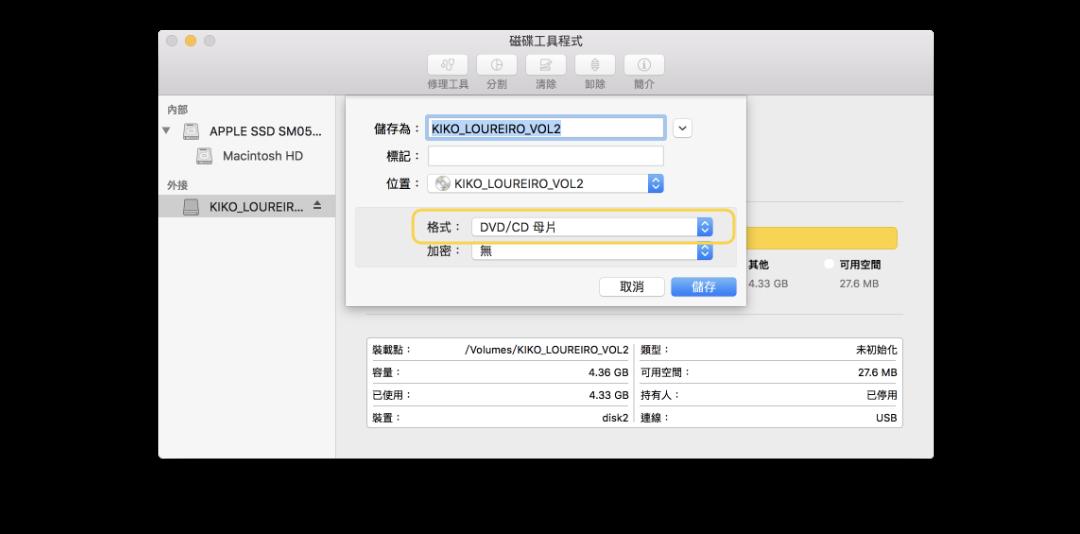 在製作映像檔的時候還有一點請特別注意,那就是關於儲存的格式必須要選擇[DVD / CD 母片]。