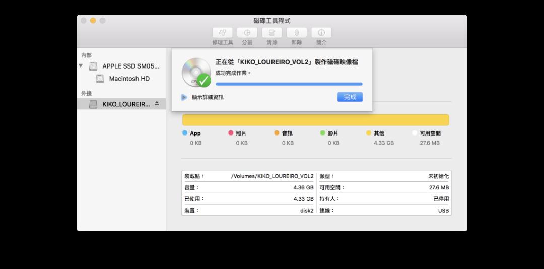 接著只要靜靜的等待 DVD 光碟資料複製完成即可。