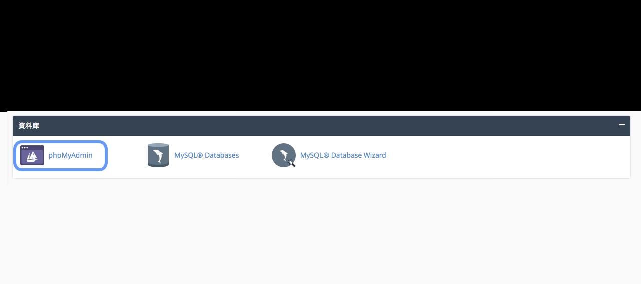 在你的伺服器管理後台找到 phpMyAdmin 的工具,然後點擊左件進入管理頁面。