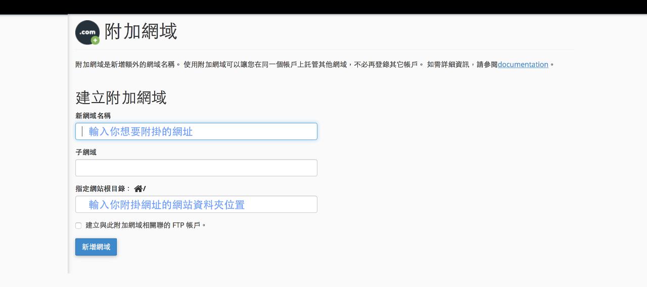接著就在這畫面輸入你想要附掛的網址,以及網站的指定目錄(也就是剛才 FTP 上傳的位置)