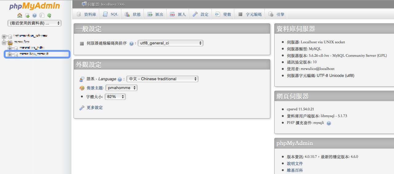 先選擇需要移轉的資料庫內容