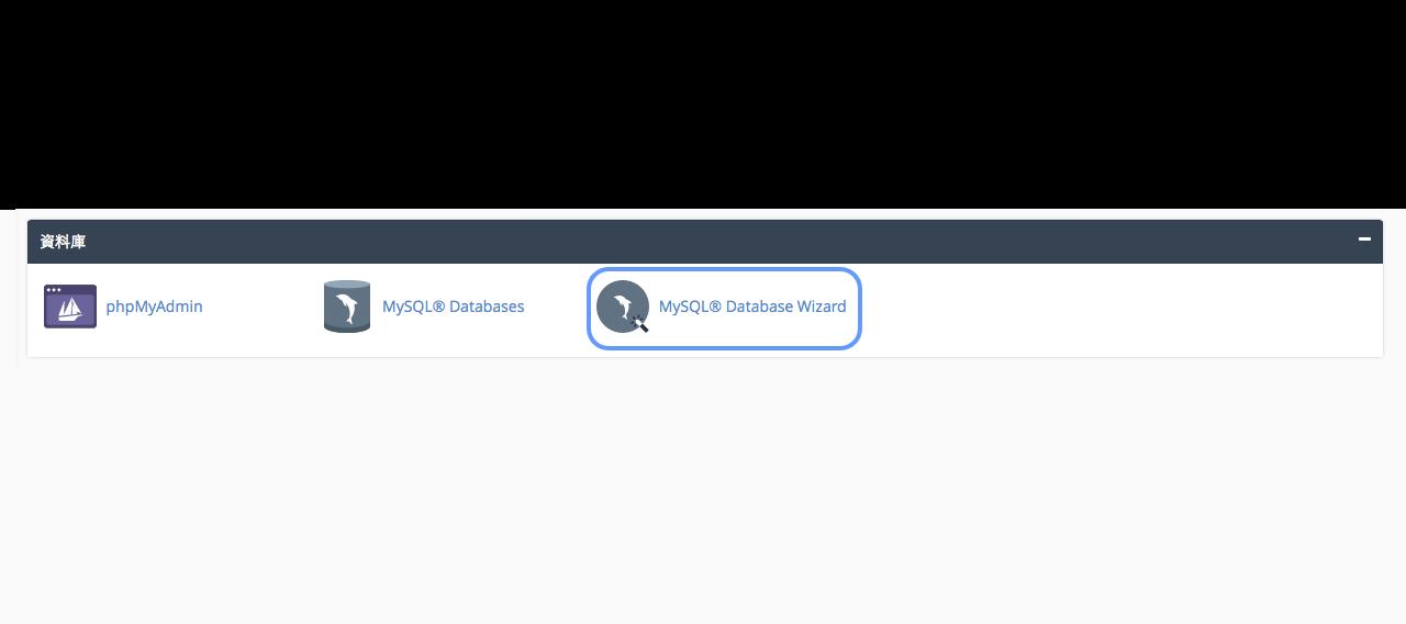 點擊管理 cPanel 管理後台中的 MySQL® Database Wizard 來新增新的資料庫與使用者