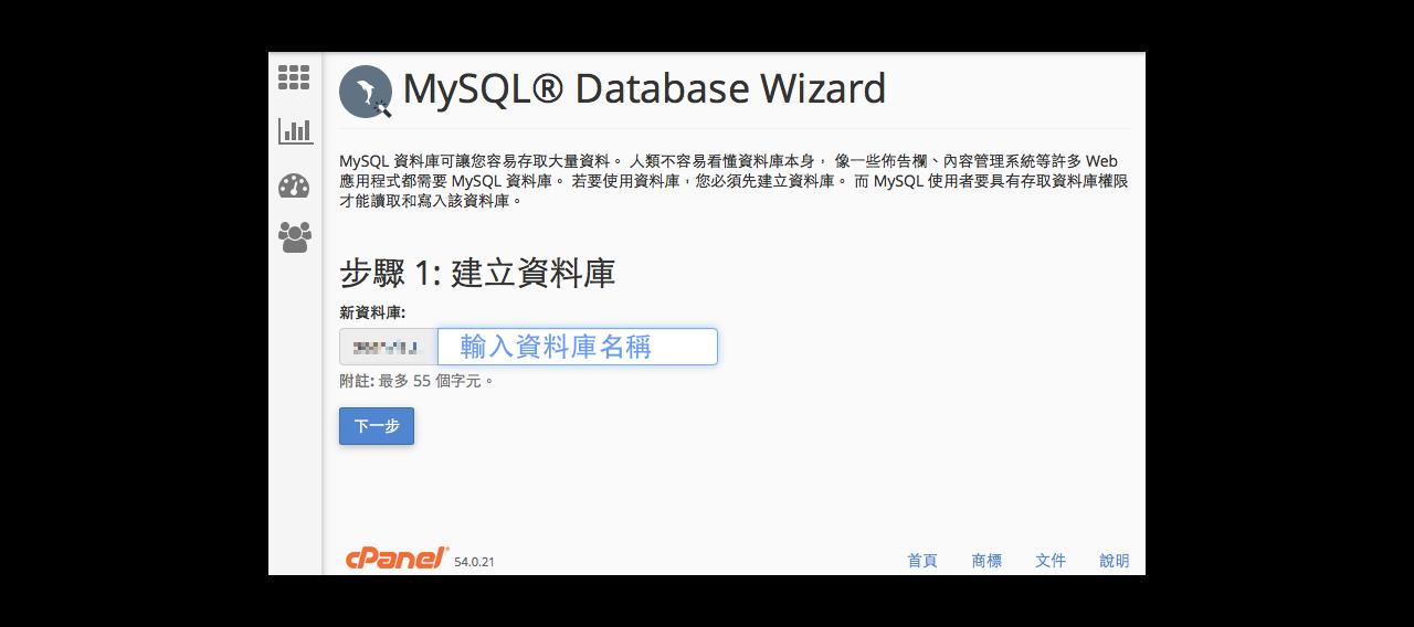這這裡請輸入你要新增的資料庫名稱,建議直接輸入網址或是網址縮寫。(方便未來辨識)