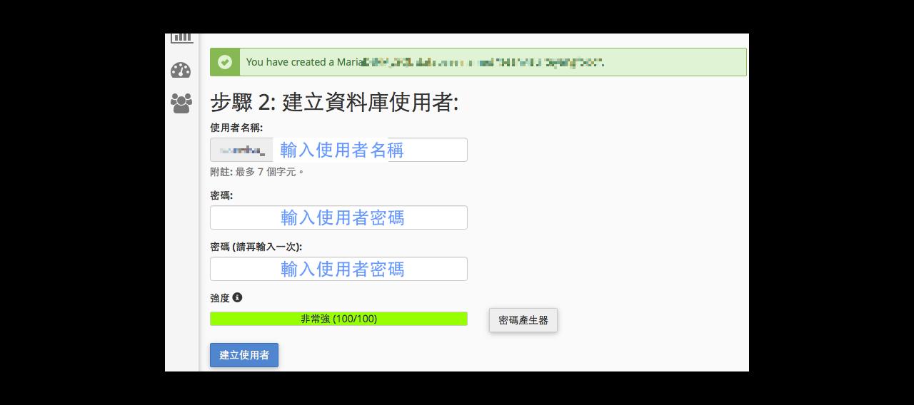 接著輸入資料庫的使用者名稱以及密碼。
