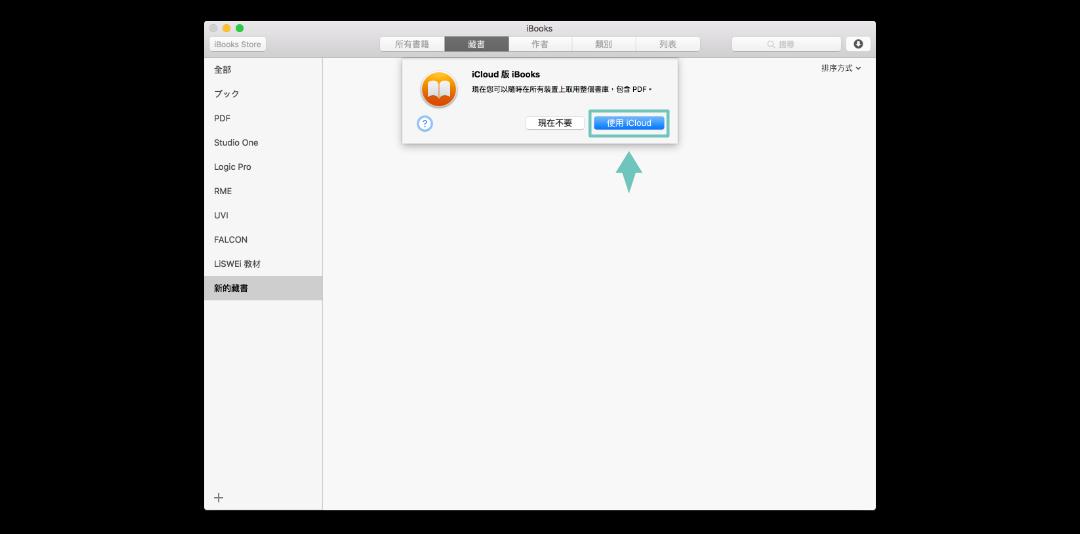 更新到 Mac OS X EI Capitan 後,iBook 就可以與 iCloud 同步了!