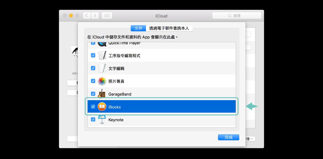 進入 iCloud Drive 管理頁面後,請點擊勾選 iBook 同步;勾選後再點擊 [完成]即可。