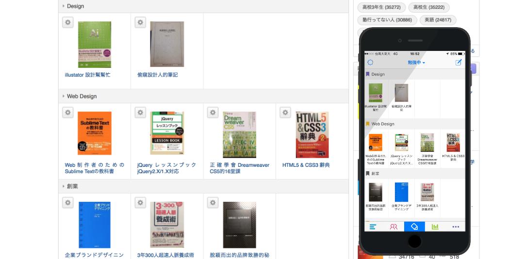在 StudyPlus 的書本整理介面中,你可以一目了然所有登入的書籍!