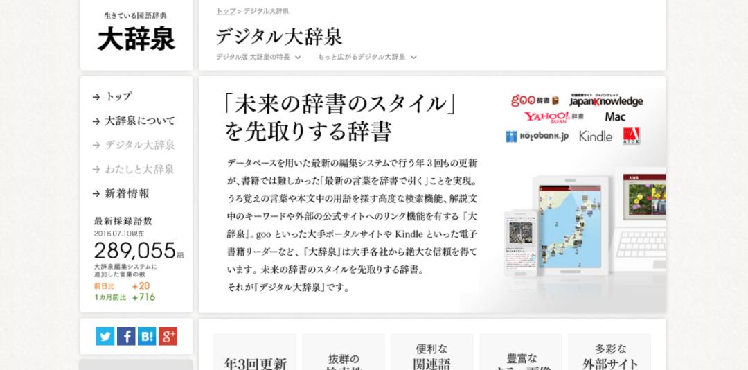 """大辭泉是我目前主要在使用的日文電子字典,雖然後來也有買 """"漢辭海"""" 但實際上卻很少用到.."""