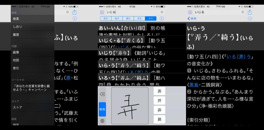 大辭泉有內建手寫輸入功能,可以讓你查詢不知道怎麼讀的漢字!(然後亂買一隻觸控筆...)