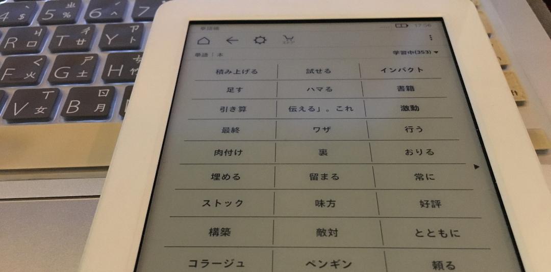 Kindle 除的輕巧舒適外,個人覺得他的字典功能也是蠻強大的!內建的字典基本上比 iPhone 內建的都還要準確~(在日文方便不管是辭書型還是變化型都可以查得到!)
