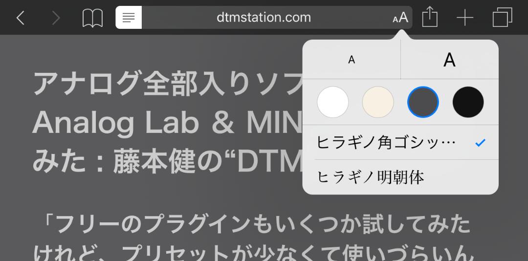 Safari 的夜間閱讀模式就跟 Instapaper 一樣深得我心!
