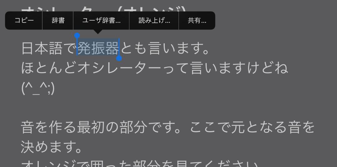 在 Safari 的中選取單字後,會跳出閱讀以及定義單字的選項,可以快速確認單字發音~(非常便利)