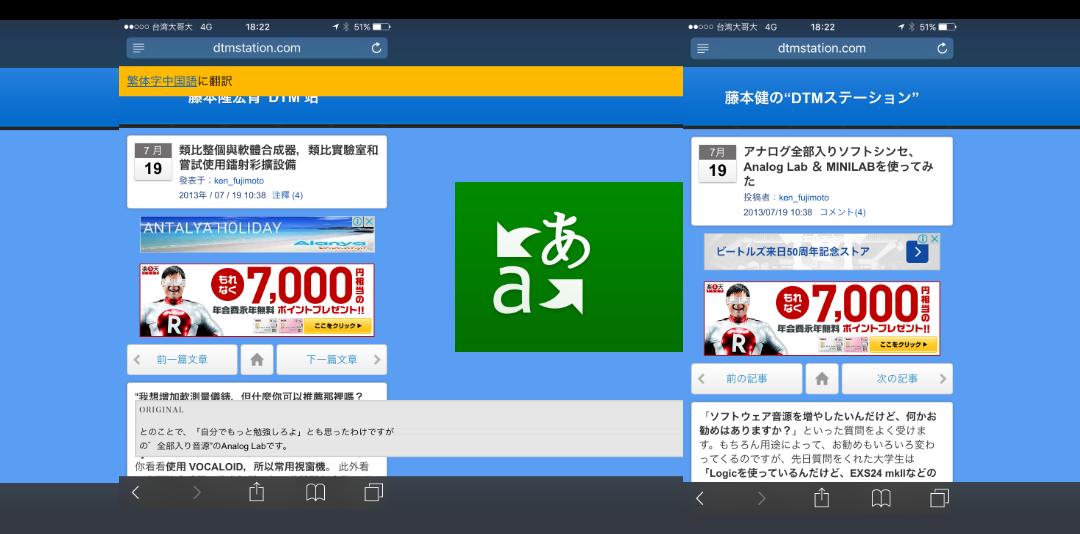 如果你的手機有下載安裝 Microsoft Translator 的 app ,可以透過該 App 的內建設定來翻譯手機中的網頁內容。