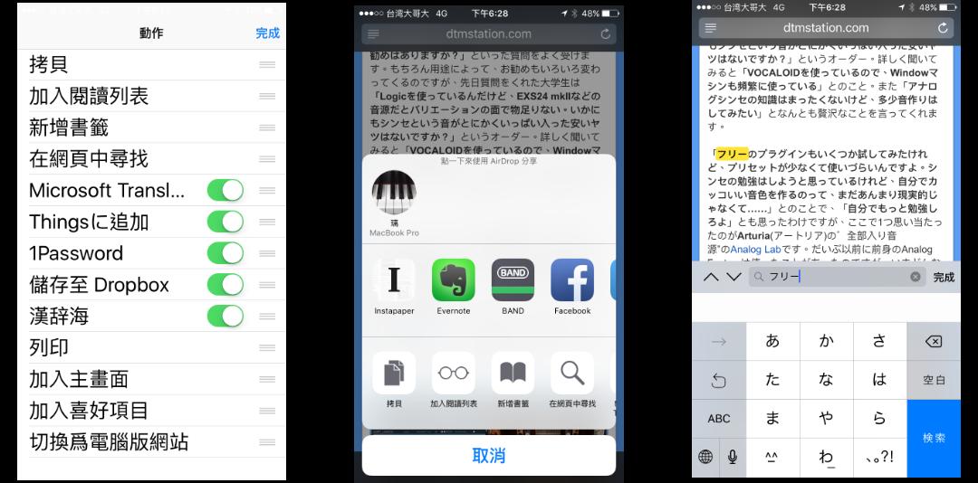 iPhone 的網頁關鍵字搜尋功能也是我最近才發現的,設定方法很簡單,只要在 safari 下方按一下最中間的按鈕,接著滑到最右邊選[更多],然後把 [在網頁尋找]的選項拉到上面的順位即可~
