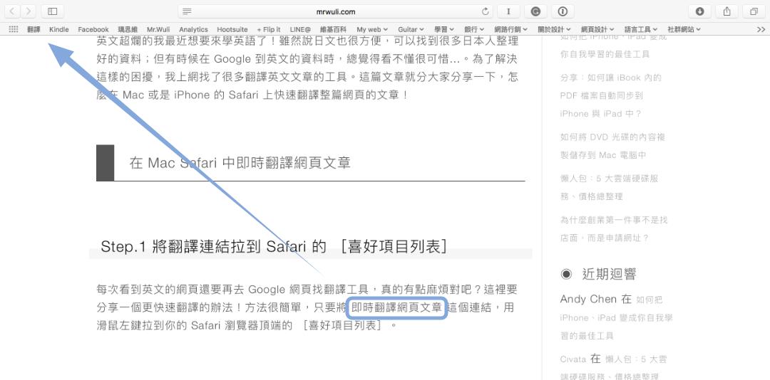 """第一步驟只要將[本文中所附加的連結]用滑鼠左鍵拖到 [ 喜好項目列表 ] 中就可以了;但如果你的 Safari 沒有顯示這個列表,你也可以按快捷鍵 : """"Command + Shift + B"""" 來開啟列表。"""