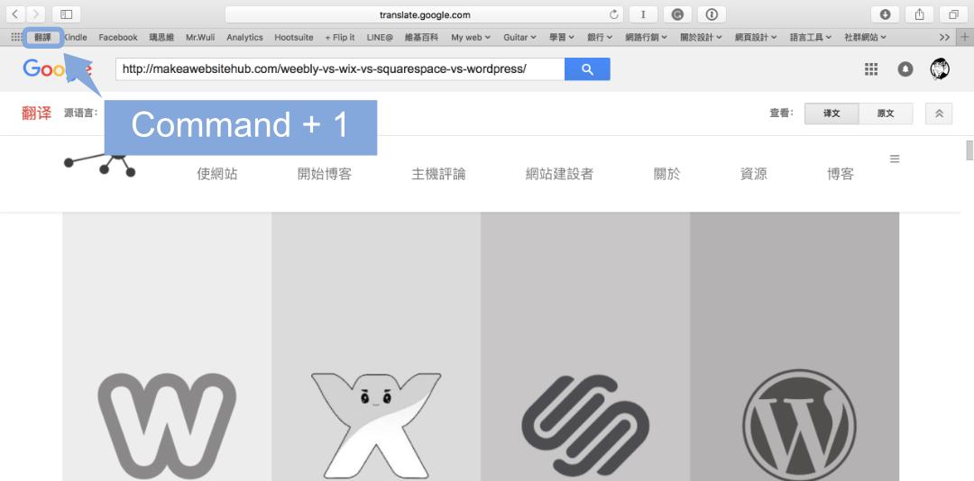 接著只要將點擊連結就可以將網頁翻譯成中文了!也可以根據你所放的順序,按 Command +(1 or 2 or 3 .. ) 來進行翻譯唷~