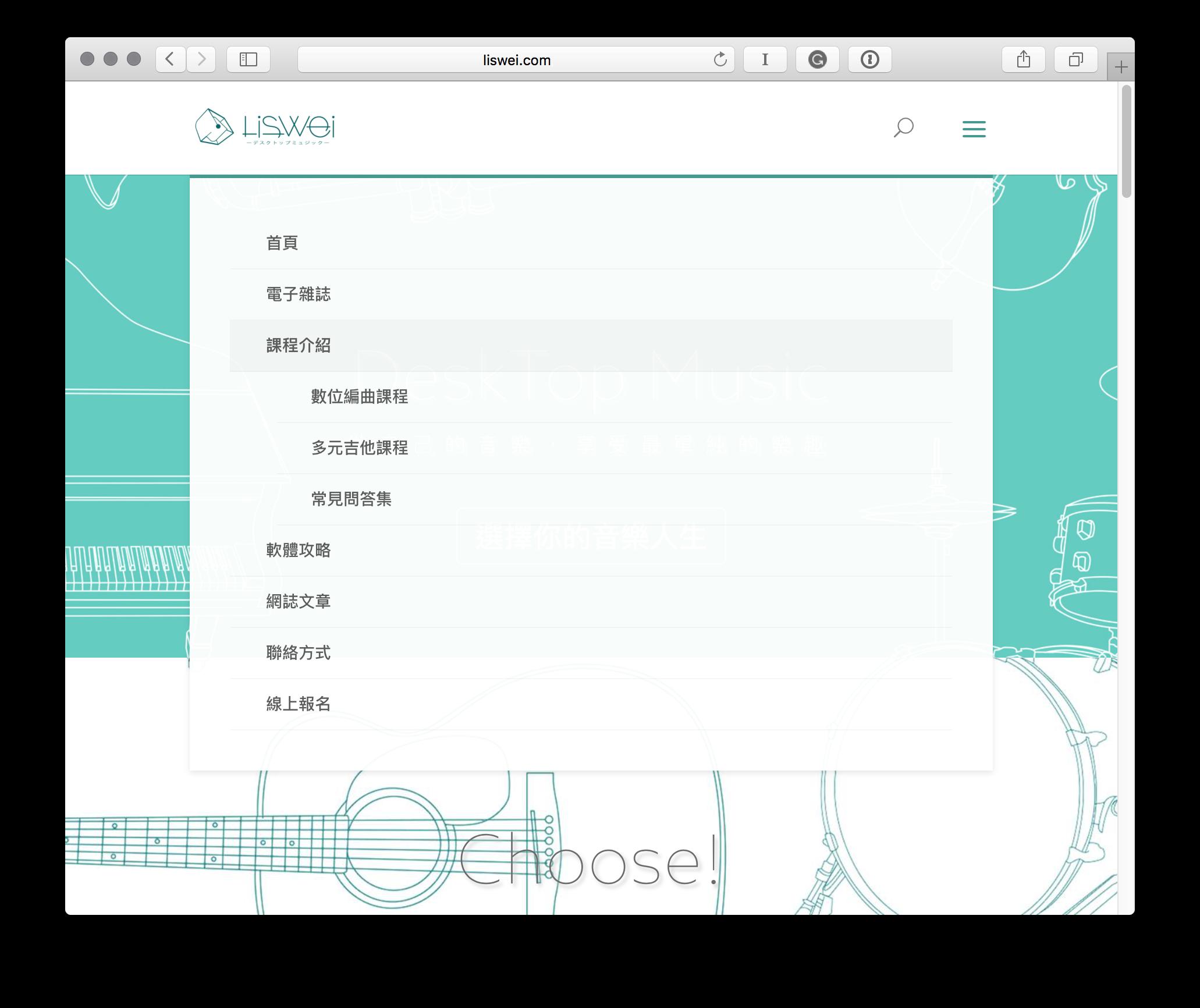 過去的網站選單除了改顏色以外,幾乎都直接使用 Theme 的原始設計。