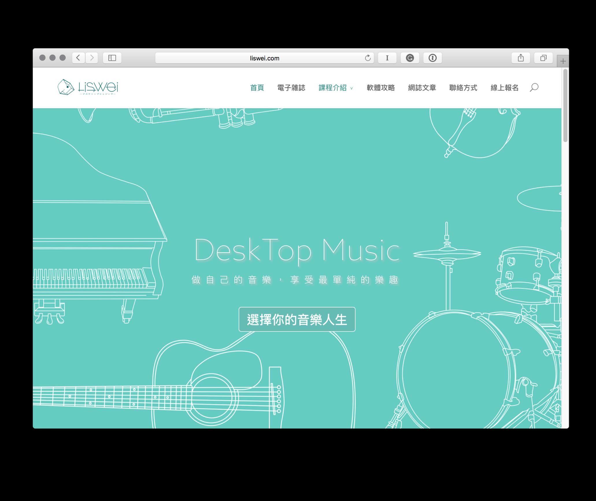 LiSWEi.com 的首頁概念主要是為了凸顯:「除了器材以外,音樂的設計與創意才是真正更值得關注的事」