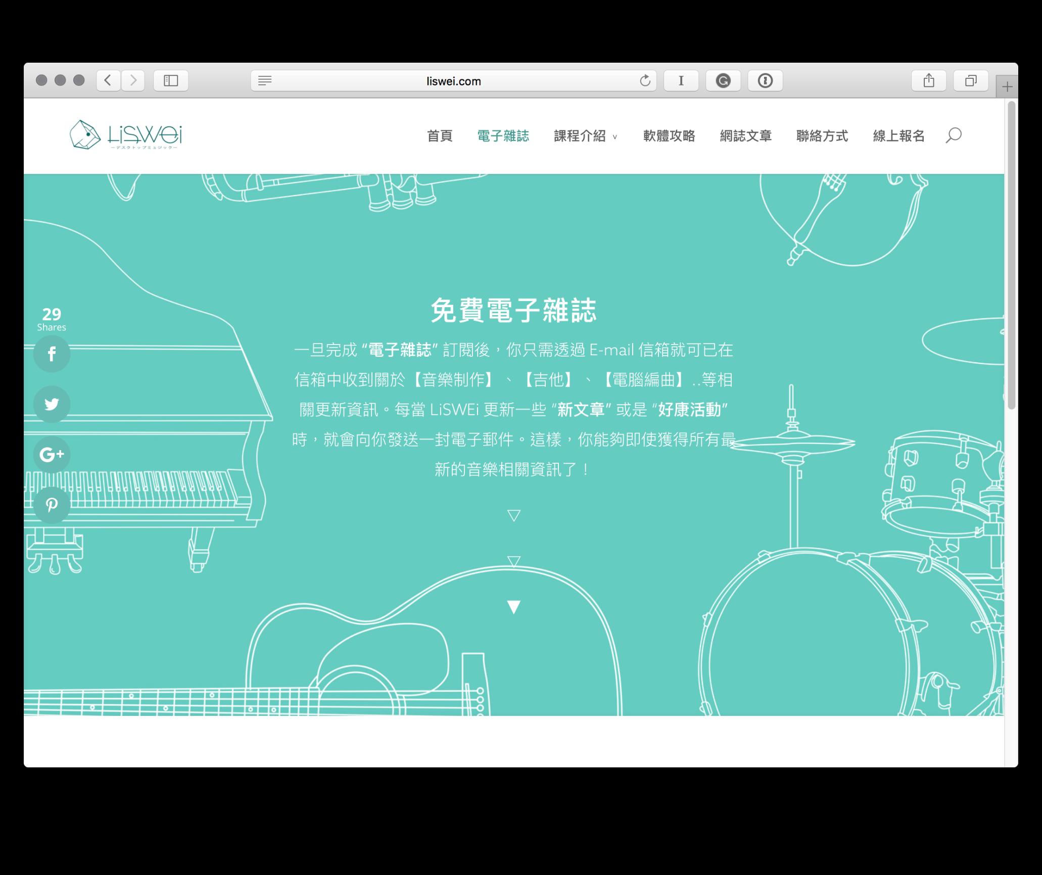 為了統一網站的設計(極簡風),所有的底圖都沿用首頁的底圖來當背景。
