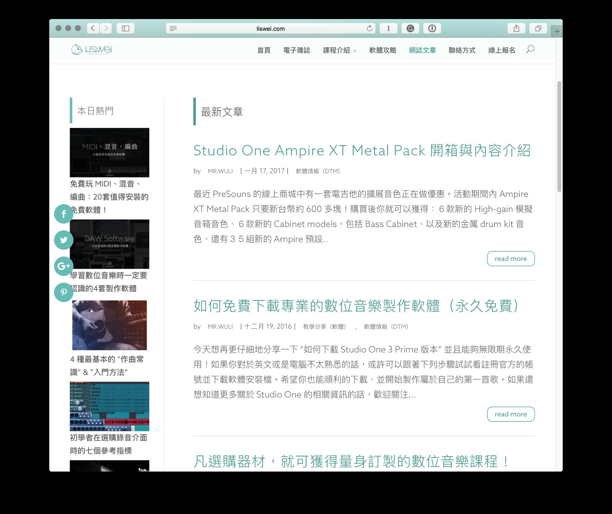 我選擇把較多人感興趣的文章放在左邊、最新更新的文章則是方在右邊;透過閱讀時的視覺動線來增加文章的點閱率。