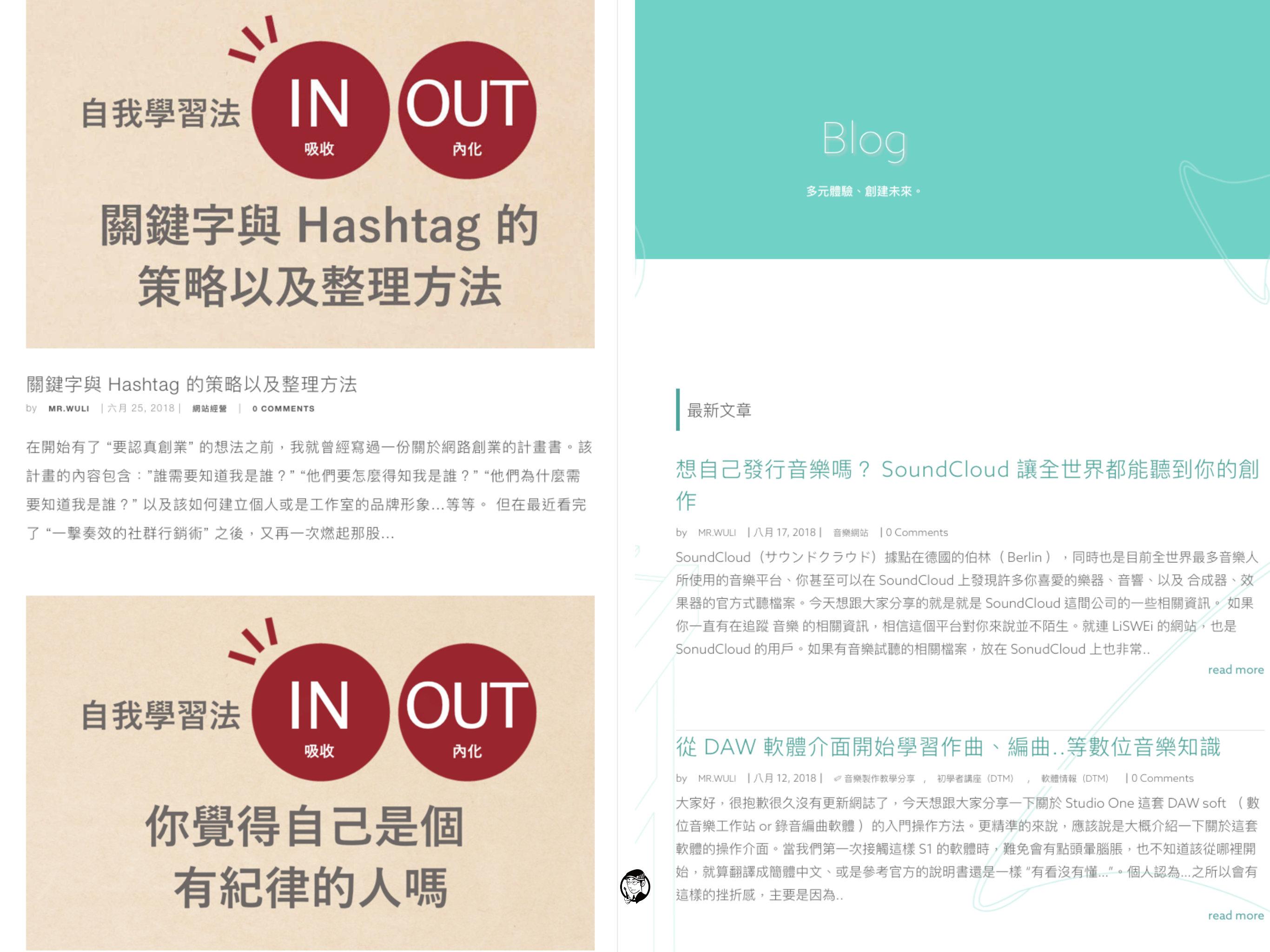 目前主要經營的兩個網站,左邊是 MRWULI.COM 右邊是 LiSWEi.com ; 分別記載著不同的內容。