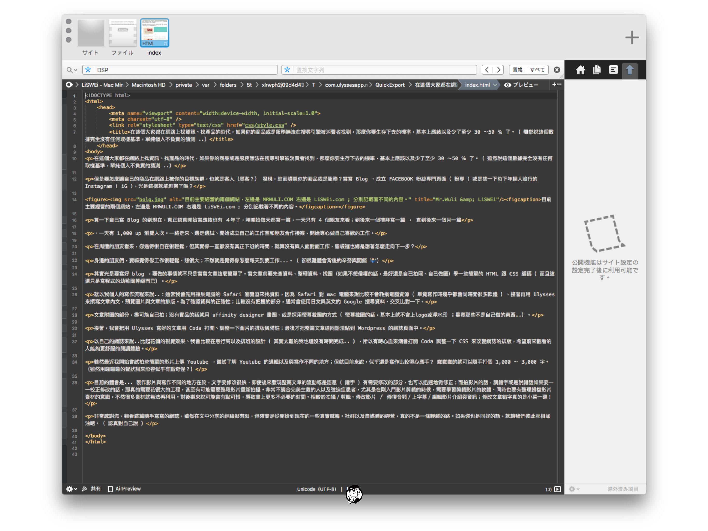 上圖為我在上傳 WordPress之前會使用的編碼軟體 Coda。目前使用的版本是 2.6.1