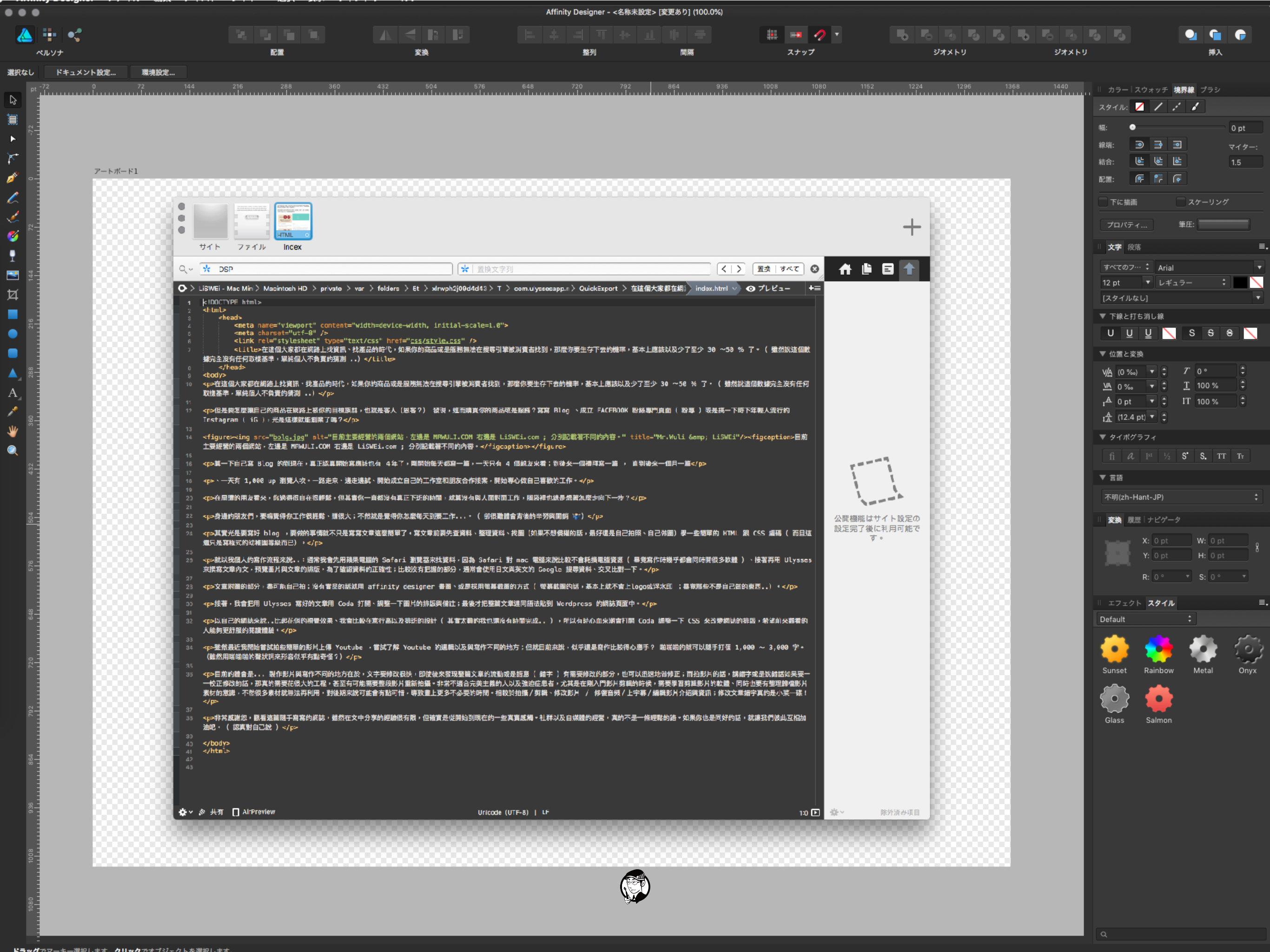 大部分的圖像以及照片我都在 Affinity Designer 中處理,因為多數都是插畫或是截圖,所以反而比較少看 Affinity 截圖。