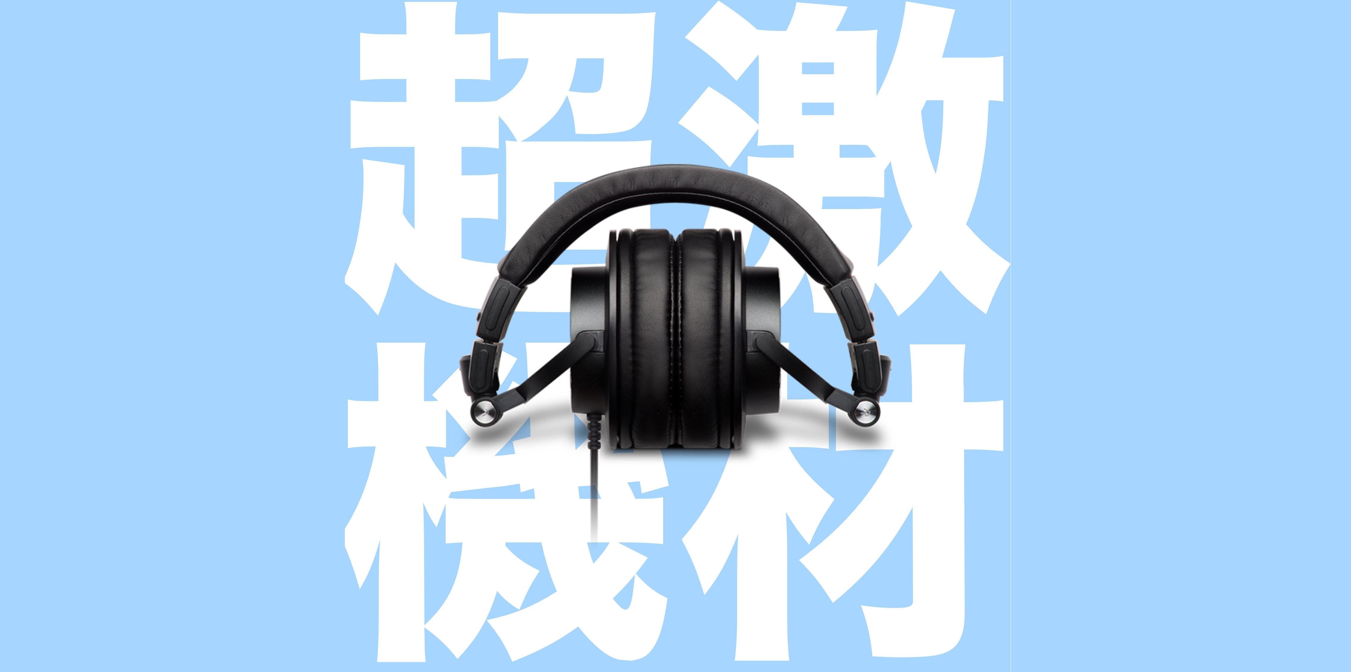 監聽耳機推薦 PreSonusHD9